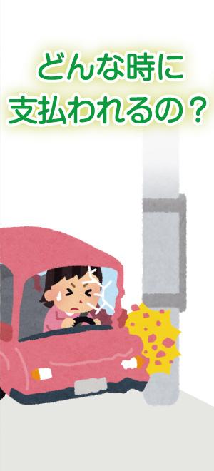 共済 交通 災害